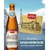 Russia: Efes Rus launches 'Soviet' recipe beer