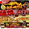 "Japan: Myojo Foods launches ""grilled eel sauce"" flavour yakisoba"