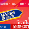 China: United Biscuits launches ecommerce platform on Alibaba's Tmall