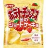 Japan: Koikeya adds Strawberry Shortcake flavour to crisps range