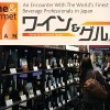 Tradeshow Insight: Wine & Gourmet Japan 2016