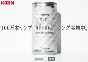 Japan: Kirin launches 'mystery' coffee in unmarked packaging